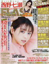 FLASH January 12, 2021 Issue [Cover] Nishino Nanase/koubunsha