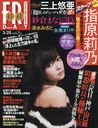 FRIDAY March 25, 2016 Issue [Cover] Sashihara Rino/Kodansha