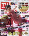Weekly TV Guide [kansai area version] January 8, 2021 Extra Issue [Cover] Kimura Takuya