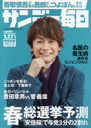 Sunday Mainichi January 17, 2021 Issue [Cover] Katori Shingo