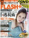FLASH+ 2015 May 5th Issue [Supplement] DVD (Region 2)/Kobunsha