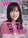 Nikkei Woman February 2021 Issue [Mini Size Ver.] [Cover] Ayase Haruka