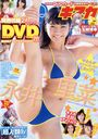 Kisska May 2015 Issue [Supplement] DVD/Takeshobo