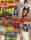 Exciting Max! Special Vol.101- September 2016 Issue