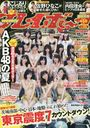 Weekly Play Boy August 15, 2016 Issue [Cover & Supplement] AKB48 Poster