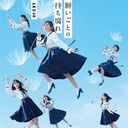 Negaigoto no Mochigusare [Type B] [Regular Edition] [CD+DVD]/AKB48