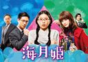 Princess Jellyfish (Kurage Hime) DVD Box/Japanese TV Series
