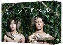 Cain and Abel DVD Box/Japanese TV Series