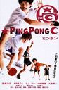 Ping Pong (English Subtitles) [Priced-down Reissue]