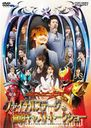 Masked Rider Kiva Final Stage & Bangumi Cast Talk Show/Sci-Fi Live Action