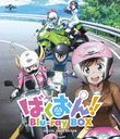 Bakuon!! Blu-ray Box [Low-priced Edition]/Animation