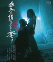 Nude no Yoru / Ai wa Oshiminaku Ubau Director's Cut Blu-ray Perfect Edition [Blu-ray+DVD]