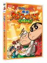 Crayon Shin-chan: Burst Serving! Kung Fu Boys - Ramen Rebellion -