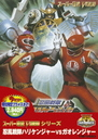 Ninpu Sentai Hurricaneger VS Gaoranger [Limited Pressing]/Sci-Fi Live Action