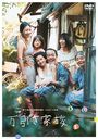 Shoplifters [Regular Edition]/Japanese Movie