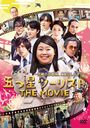 Itsutsu Boshi Tourist The Movie