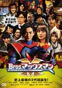 Bros. Maxman/Japanese Movie