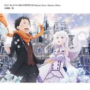 """Re:Zero - Starting Life in Another World Memory Snow (OVA)"" Memory Album/Animation Soundtrack (Music by Kenichiro Suehiro, nonoc, Riko Azuna)"
