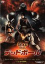 Deadball (English Subtitles)/Japanese Movie