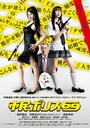 Shimin Police 69/Japanese Movie