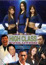 High Class 2 EVOLUTION/Japanese Movie