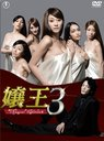 Joo 3 - Special Edition -/Japanese TV Series