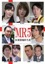 MR5/Japanese Movie