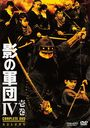 Kage no Gundan 4 Complete DVD Vol.1 [Limited Release]/Japanese TV Series