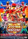 Super Sentai Strongest Battle!!/Sci-Fi Live Action