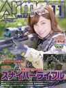 ARMS MAGAZINE November 2016 Issue [Cover] Osawa Reimi