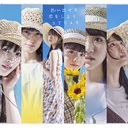 Omoidaseru Koi wo Shiyo [Type B] [Limited Edition] [CD+DVD]