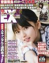 EX Taishu May 2017 Issue [Cover & Poster] Saito Asuka (Nogizaka46) [Clear Folder] NOGIKOI