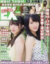 EX Taishu August 2017 Issue [Cover & Clear Folder] Keyakizaka46 Sugai Yuka & Watanabe Rika [Mini Photo Book] Keyakizaka46