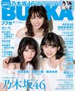 BUBKA August 2017 Issue [Cover] Nishino Nanase (Nogizaka46) w/ Poster
