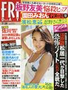 FRIDAY July 28, 2017 Issue [Cover] Itano Tomomi/Kodansha