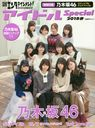 Nikkei Entertainment! Idol Special 2018 spring [Cover & Supplement] Nogizaka 46 Clear File & Pinup (Nikkei BP Mook)