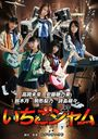 """Ichigo Jam (strawberry jam) (Movie)"" DVD/Japanese Movie"
