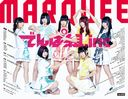 MARQUEE Vol.126 [Cover & Top Feature] Denpagumi.inc [Back Cover] Ozono Momoko (Nogizaka46)/MARQUEE Incorporated