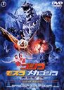 Godzilla x Mothra x Mecha Godzilla Tokyo SOS [60th Anniversary Edition] [Priced-down limited release]