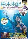 Kashiwagi Yuki 360 Degree VR LIVE VR Viewer & Sticker Book [Regular Edition]