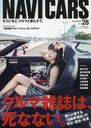 NAVI CARS Vol. 28 March 2017 Issue [Cover] Uchida Rio/Voice Pub Ri