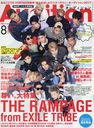 Audition (Audition) August 2017 Issue [Cover] THE RAMPAGE from EXILE TRIBE