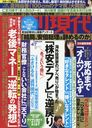 Weekly Gendai April 7, 2018 Issue