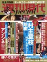Shukan Gendai Special August 2017 Extra Issue w/ DVD