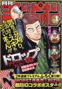 Monthly Shonen Champion January 2019 Issue/Akita Shoten
