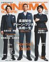 "CINEMA SQUARE Vol.101 [Cover & Top Feature] ""Soratobu Taiya"" Nagase Tomoya & More (HINODE MOOK)"