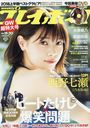 Weekly Play Boy May 14, 2018 Issue [Cover & Top Feature] Nishino Nanase (Nogizaka46) [DVD] Imada Mio/Shueisha