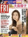FRIDAY December 14, 2018 Issue [Cover & Folded Contents] Yuko Oshima/Kobunsha