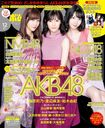 BOMB! December 2017 Issue [Cover & Top Feature] AKB48 Watanabe Mayu, Sashihara Rino and Kashiwagi Yuki/Gakken Plus