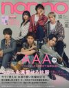 non-no October 2018 Issue [Cover] AAA